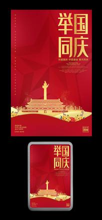 红色简约举国同庆国庆节海报