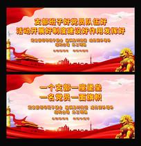 红色政府党支部标语口号宣传展板