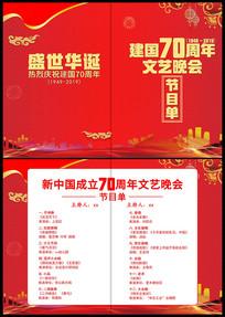 建国70周年节目单设计