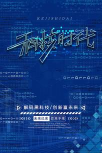 科技感2077赛博朋克风海报