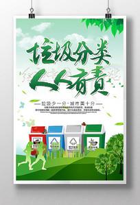 垃圾分类人人有责城市公益海报