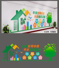 绿色社区文明标语文化墙