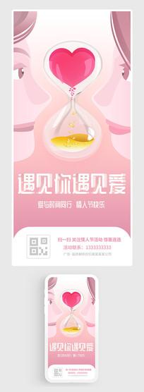 情人节七夕手机海报