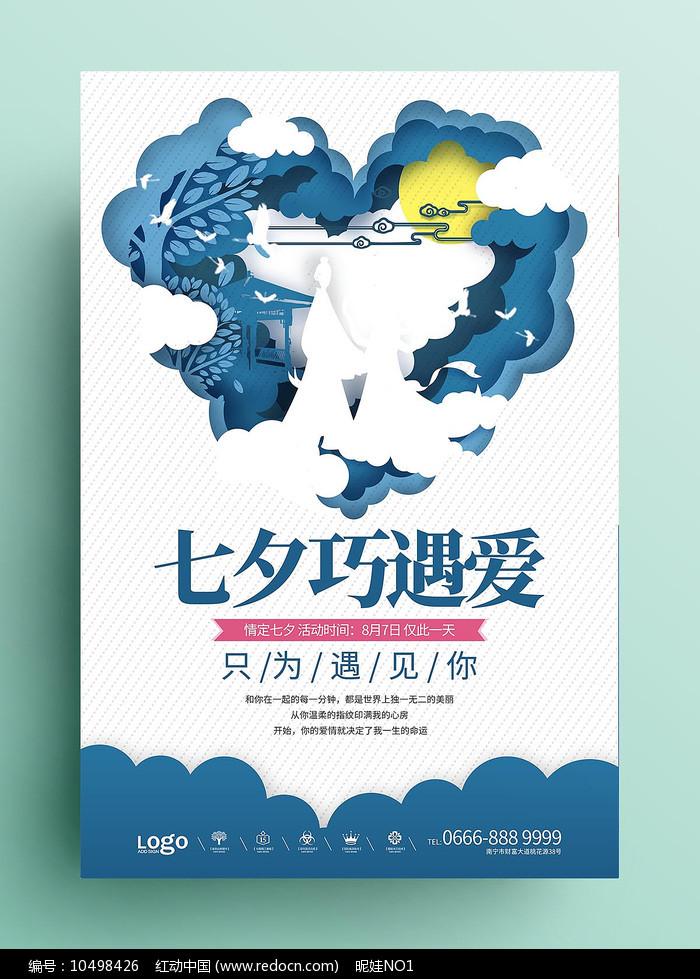 七夕活动海报图片