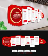 入党誓词党员活动室文化墙