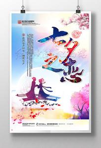 时尚唯美七夕之恋情人节海报
