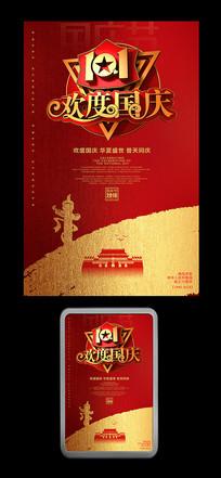 十一欢度国庆国庆节海报