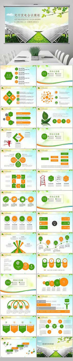 新能源太阳能光伏发电绿色新能源PPT
