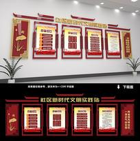 新时代文明实践中心文化墙设计