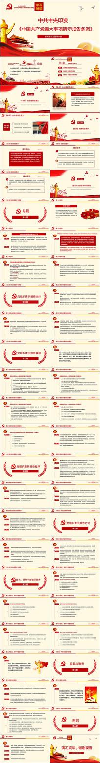 中国共产党重大事项请示报告条例PPT