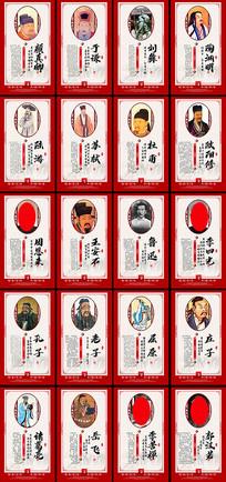 中国思想家名人名言展板挂画