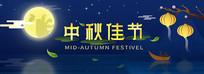 中秋佳节banner