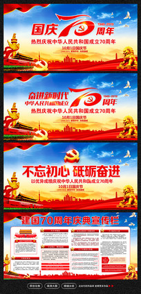 2019国庆70周年宣传栏