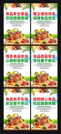 2019食品安全宣傳展板