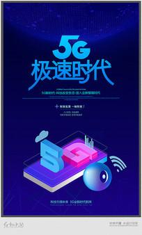 5G极速时代海报设计