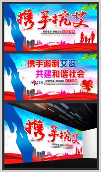 艾滋病公益宣传广告展板