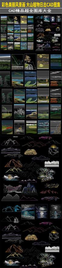 彩色美丽风景画大山植物日出CAD图集