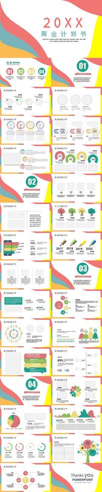 彩色时尚商业计划书PPT模板