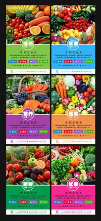 彩色水果宣传展板