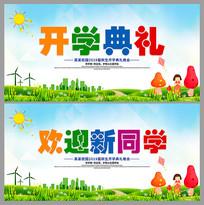 彩色学校开学典礼宣传展板设计