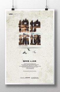 創意保護環境公益海報設計