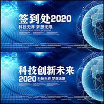 创意蓝色科技会议背景板
