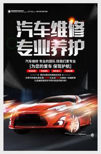 创意汽车维修美容宣传海报设计