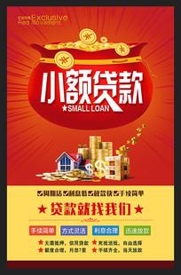 创意小额贷款宣传海报