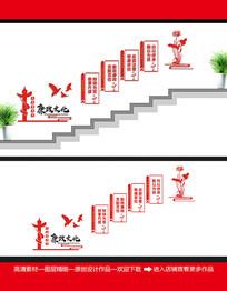 党员党建廉政楼梯文化墙设计