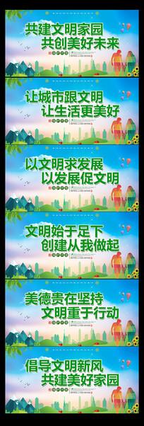 大气创建文明城市标语宣传