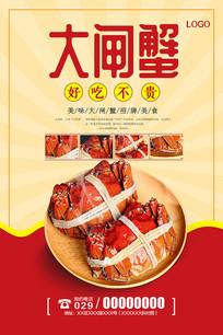 大闸蟹促销海报