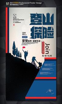 登山运动登山社团宣传海报