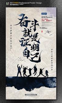 奋斗青春坚持梦想海报设计