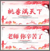 感恩教师节宣传展板