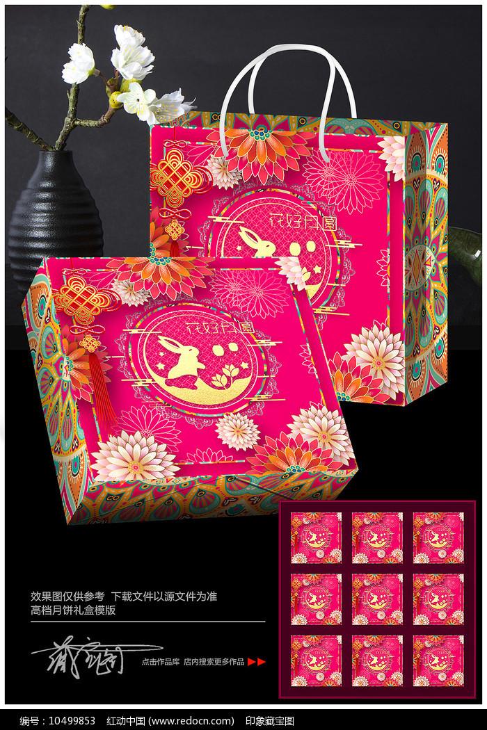 个性花纹中秋月饼礼盒包装设计图片