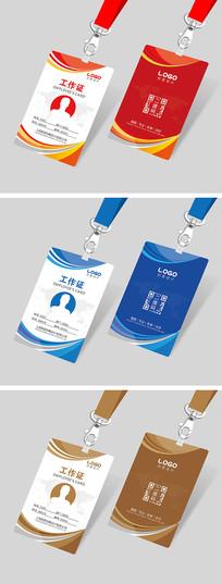 公司企业工作证胸卡设计