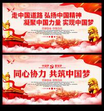 共筑中国梦宣传标语展板