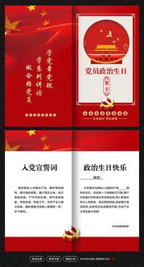 红色党建党员政治生日贺卡
