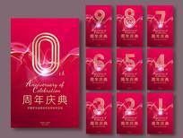 红色大气时尚周年庆海报