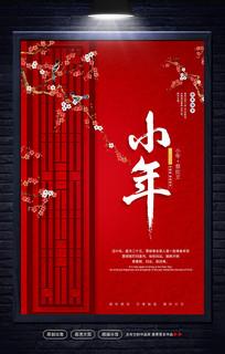 红色中国风小年海报