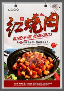红烧肉招牌海报
