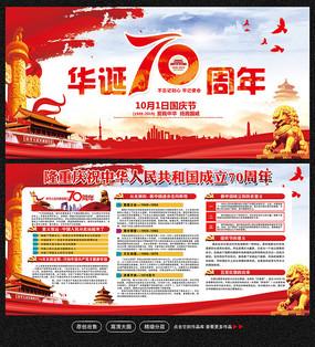 华诞70周年海报
