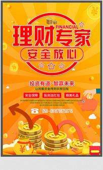 黄色金融理财宣传海报设计