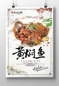 黄焖鱼美食宣传海报设计
