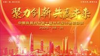 会议展会中国建筑创意背景展板