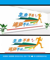简约创意学校运动文化墙设计