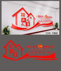 简约工人之家文化墙设计