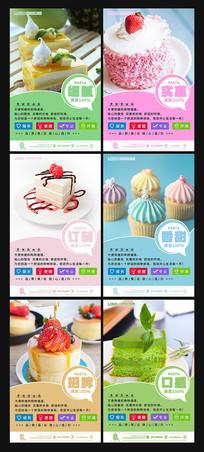 精美蛋糕促销宣传展板