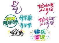 开学季字体设计字体