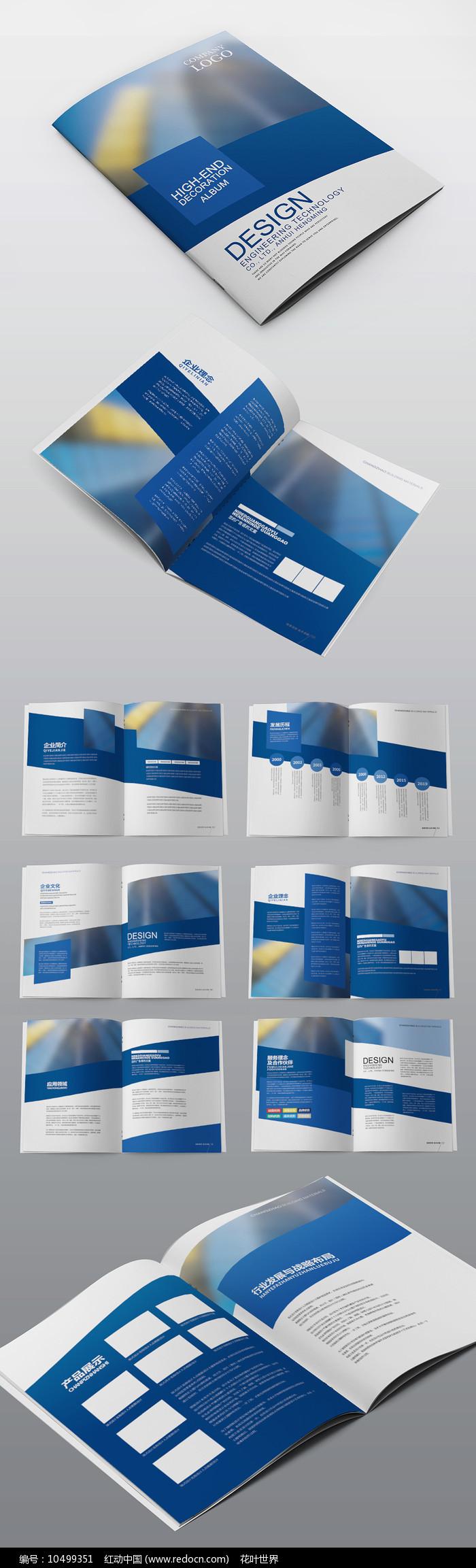 蓝色简约商务企业宣传画册图片